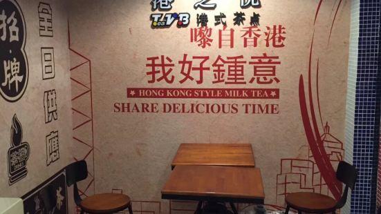 港芝悅港式茶點