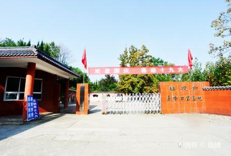 Louguantai Qinling Zoo
