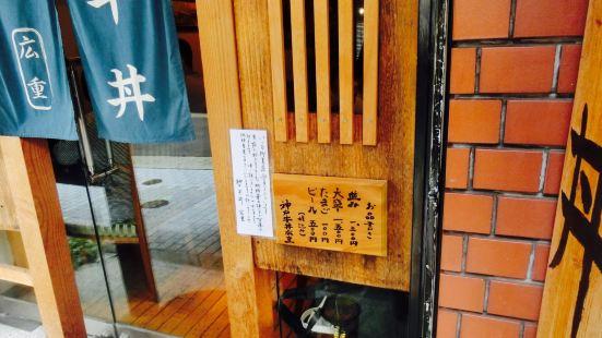 Kobe Gyudon Hiroshige