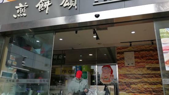 煎餅頌(創匯388店)