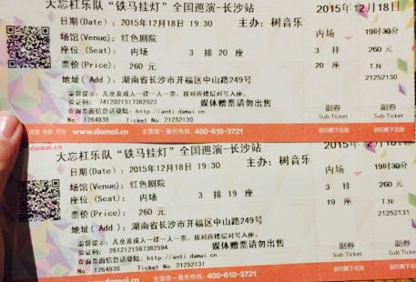 Hongse Theater
