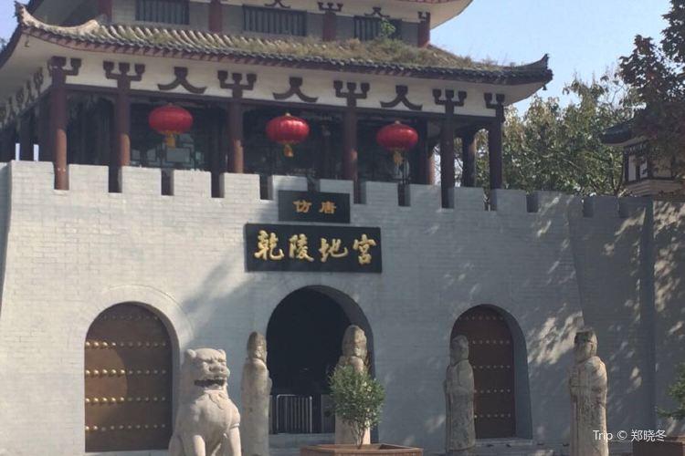 Tomb of Princess Yongtai1