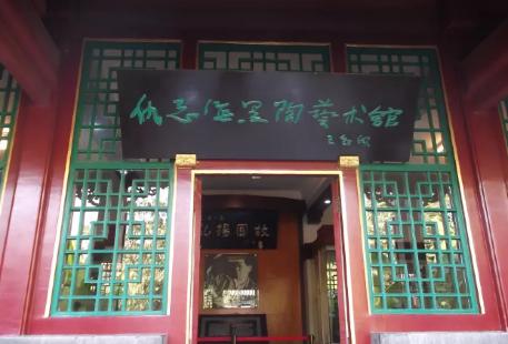 Chouzhihai Heitao Art Museum