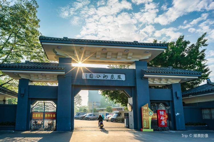 Fenghuangzhou Park (Northwest Gate)2