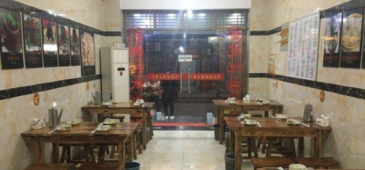 原味徽菜·地方特色川府土菜館(半湯店)3