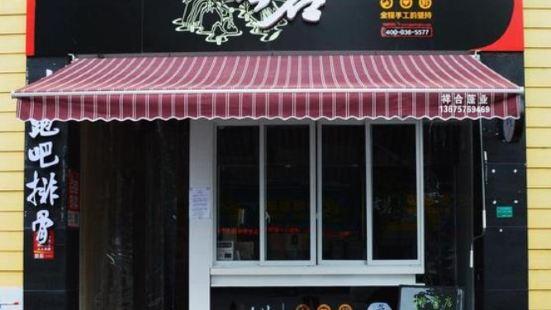 古茗茶飲(福田花園店)