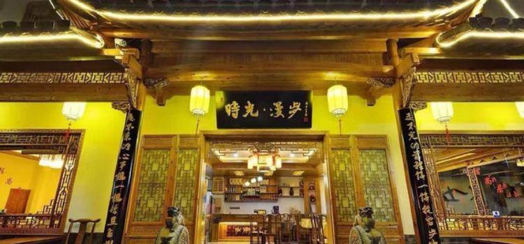 宏村時光藝宿徽菜餐廳2