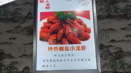 盱眙牛大龍蝦老店(皮市街店)