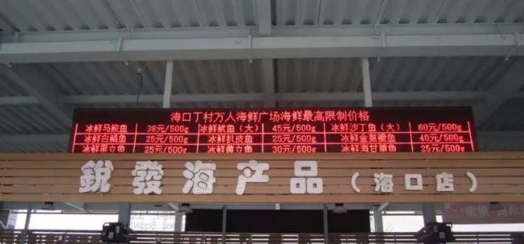 亞龍灣6號(萬人海鮮廣場店)3