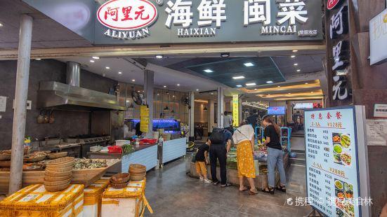 阿里元餐廳(曾厝垵店)