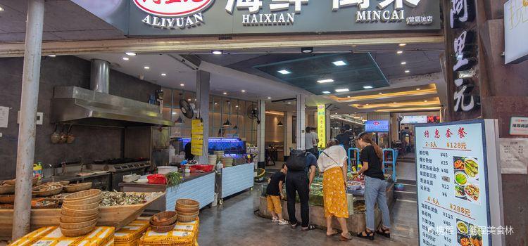 阿里元餐廳(曾厝垵店)1