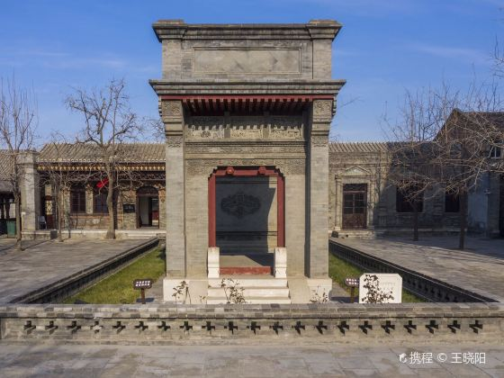 Wang Family Compound in Bazhou
