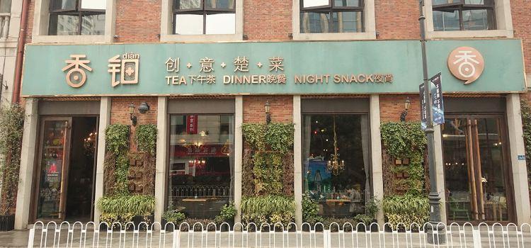 香鈿楚菜(漢街店)2