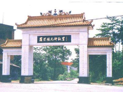 Luoronghuan Former Residence