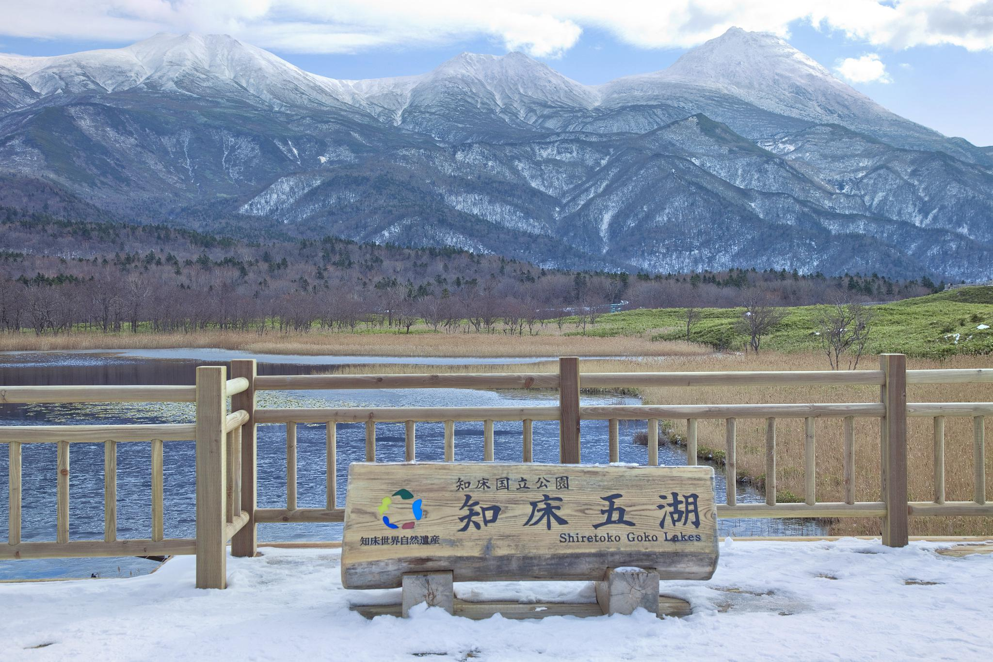 Shiretokogo Lake