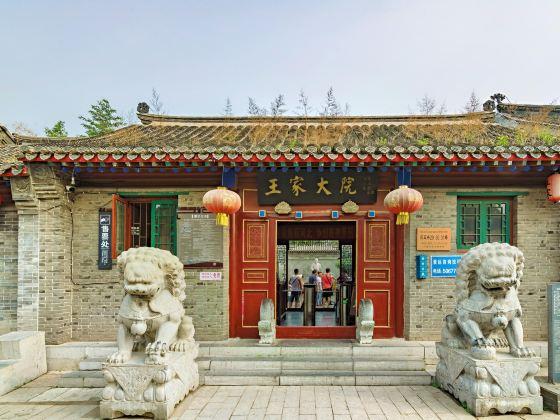 Wang Courtyard