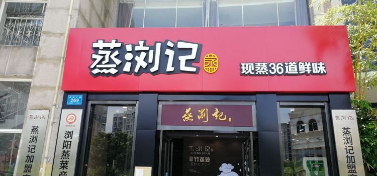 蒸瀏記總店3