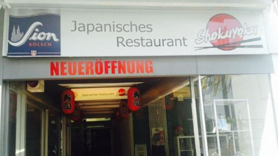 Japanese Restaurant shokuyoku