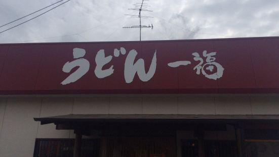 Udon Ippuku