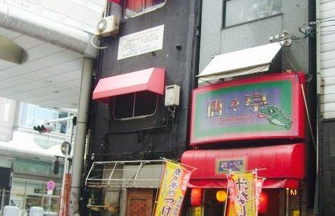 Karakaratei Shintenchi