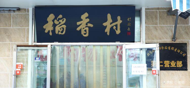 北京稻香村(燈市口第2營業部)1
