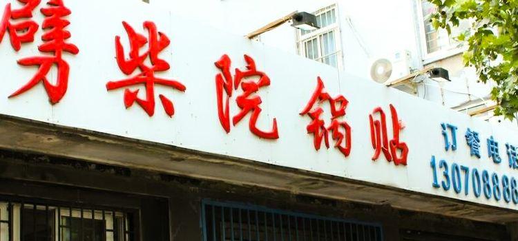 Pi Chai Yuan Pot Sticker(ShenYang Road)3
