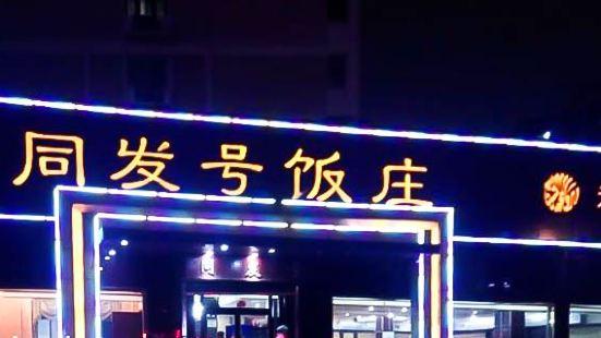 Tong Fa Hao Restaurant ( Fu Xing Road )