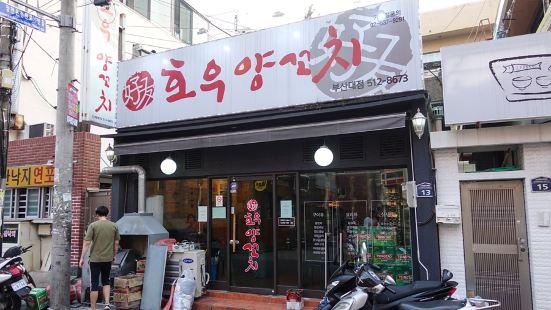好友羊肉串(釜山大學店)