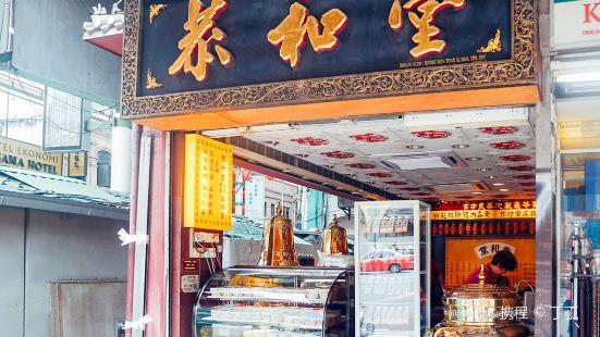 Koong Woh Tong Jalan Petaling