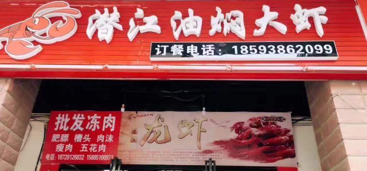 潛江油燜大蝦(松山路店)1