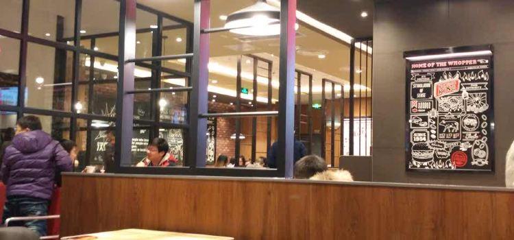漢堡王(啟東江海中路店)1