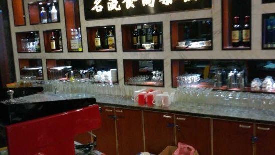 名流食尚茶樓(長征路店)