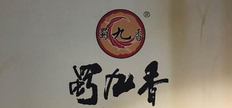 Shu Jiu Xiang ( Wen Yi Road )3
