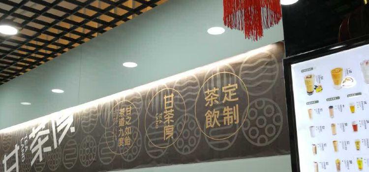甘茶度(新昌世貿店)3