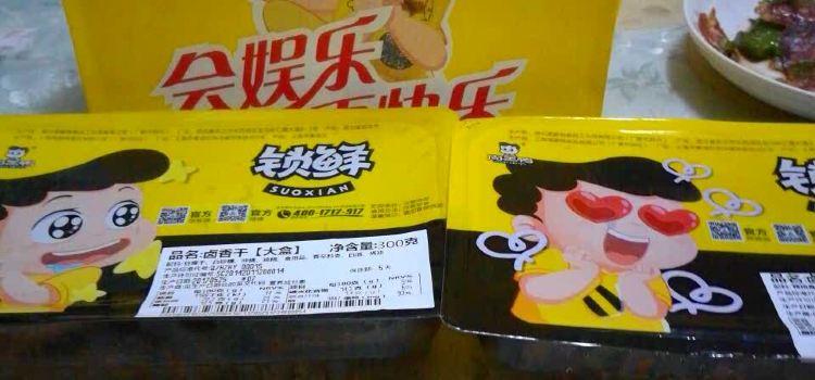 周黑鴨(荊州三店)2