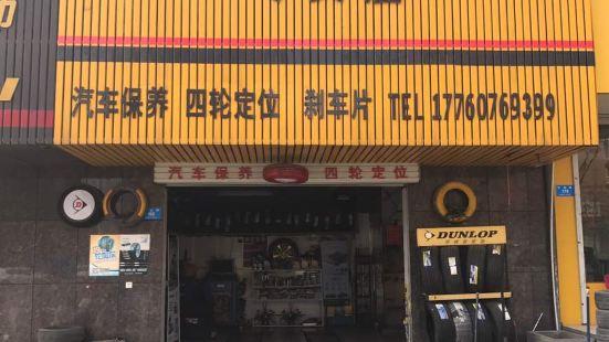 漢中老趙米皮店