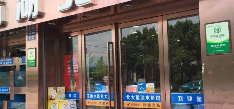 北大荒淡水魚館(千島湖廣場店)