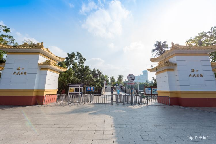 Haikou People's Park4