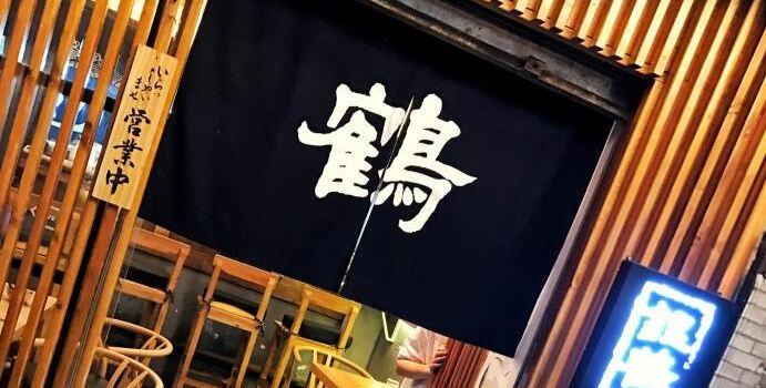 銀鶴料理(太平路店)