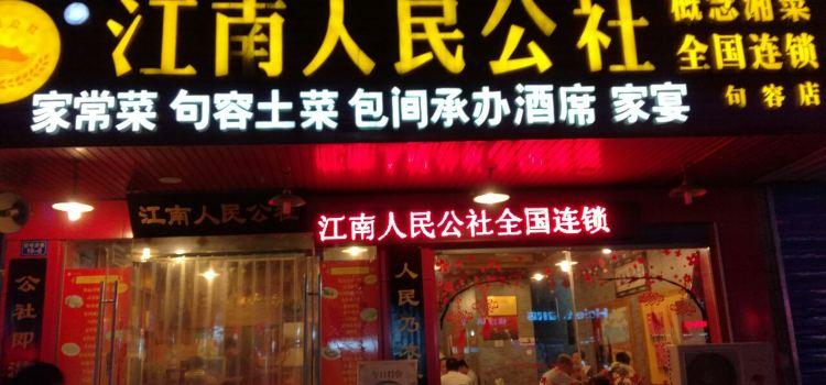 江南人民公社(商業街店)2