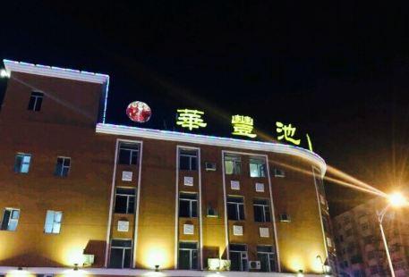 Huafengchi Shangwu Association