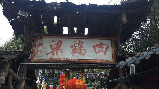 梁雞肉•青城山必體驗的柴火雞