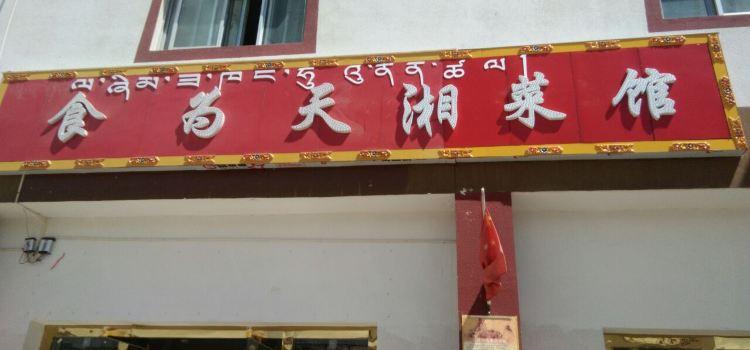 食為天湘菜館1