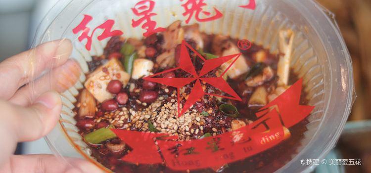 Hong Xing Tu Ding (Wu Hou Ci)2