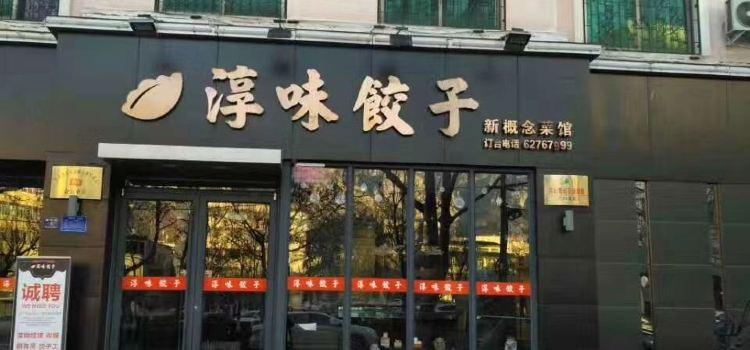 淳味餃子新概念菜館2