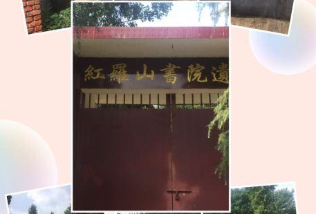 Hongluoshan Shuyuan Ruins