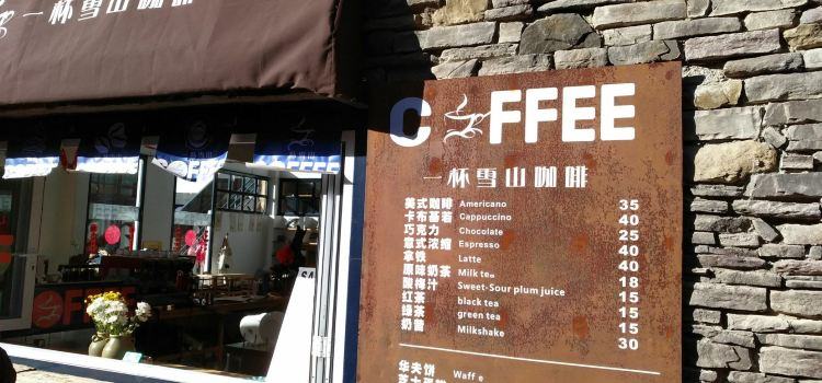 一杯雪山咖啡2