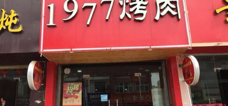 1977烤肉(幸福路店)1