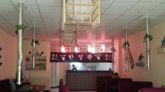 韓一館烤肉