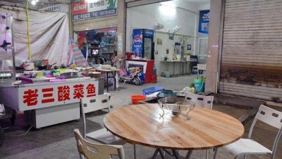 老三酸菜魚(溪南店)